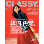 2018_06_classy_hyoshi