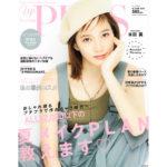 201906_upplus_hyoshi